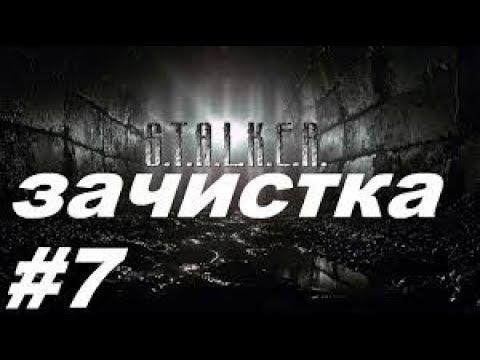 Наезд на Сталкеров 7