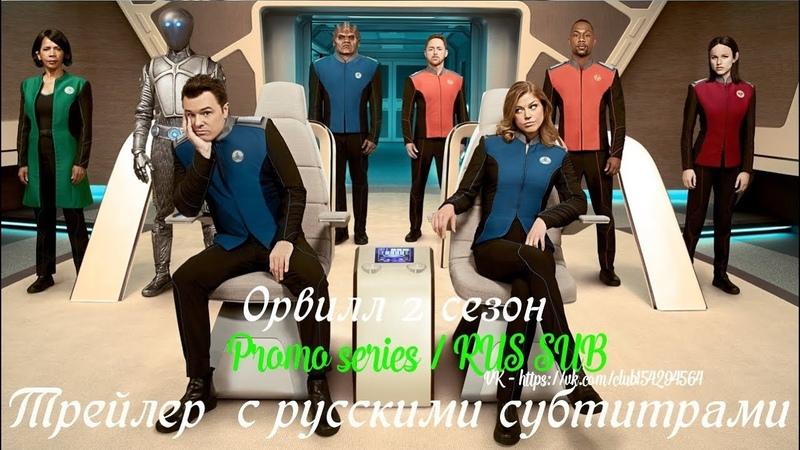 Орвилл 2 сезон - Трейлер с русскими субтитрами The Orville Season 2 Trailer