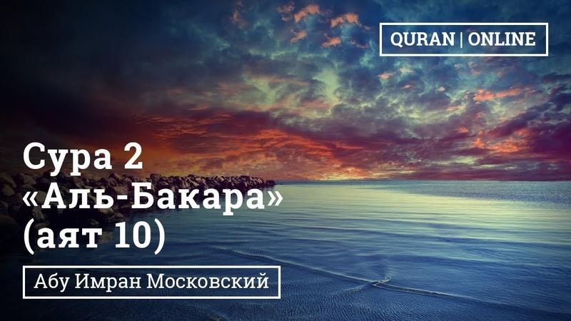 Аль Бакара 10 аят Абу Имран Таджвид