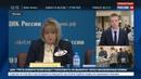 Новости на Россия 24 • Памфилова запустила обратный отсчет времени до выборов