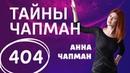 Духи спирта. Выпуск 404 14.09.2018. Тайны Чапман.