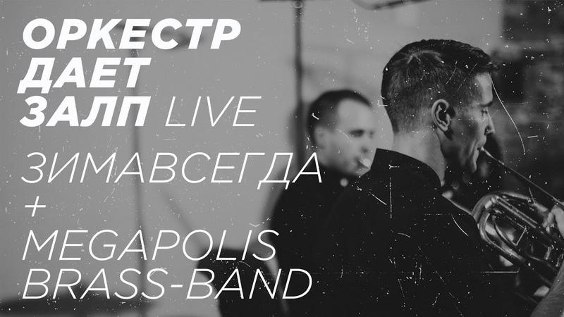 Зимавсегда Megapolis brass-band - Оркестр дает залп (live)