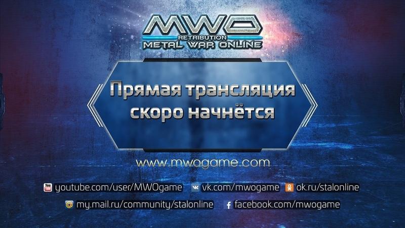 Стрим по MWO и розыгрыш призов, приуроченный к 2 миллионов игроков в ВК
