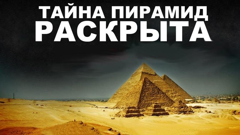 Об ЭТОМ молчат все ученые! Пирамиды не были построены для захоронения. Это объекты для …