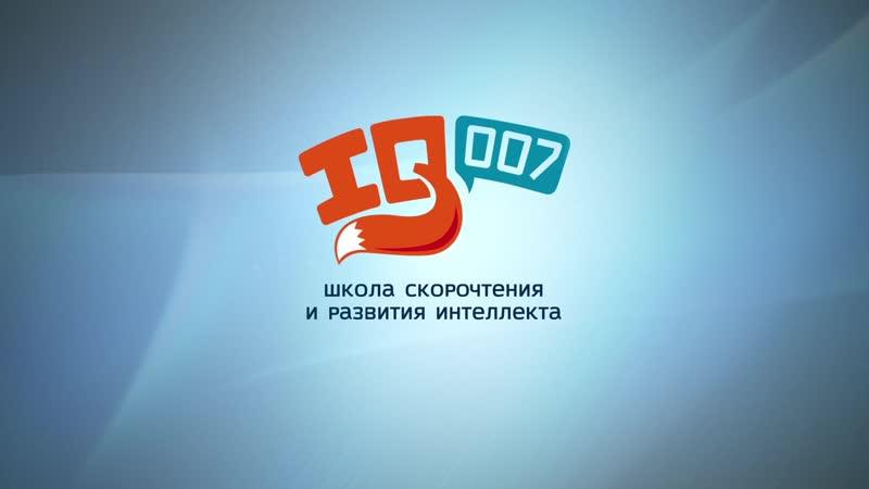 Сеть школ скорочтения и развития интеллекта IQ007 (online-video-cutter.com)