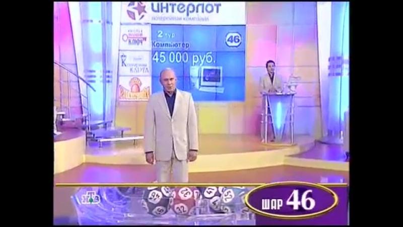 Золотой Ключ НТВ 01 09 2007