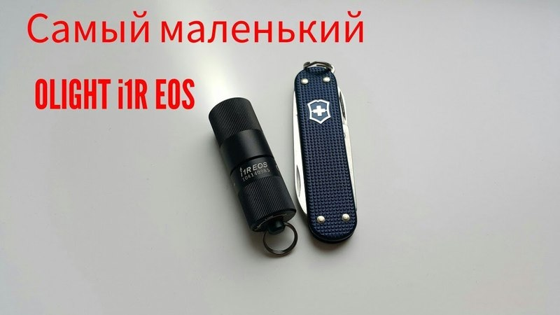 Unboxing OLIGHT i1R EOS - Современный наключник