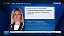 Новости на Россия 24 • В Южной Корее задержаны 24 гражданина России