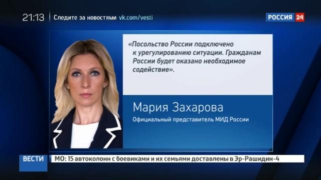 Новости на Россия 24 В Южной Корее задержаны 24 гражданина России