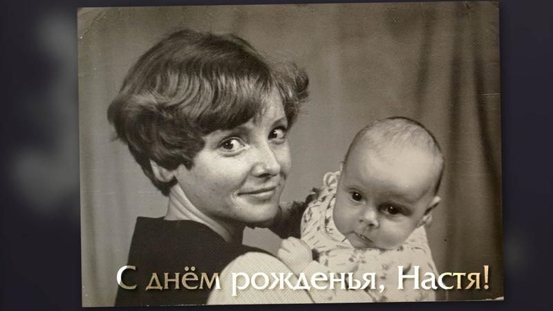 Слайд шоу Настя с днём рожденья