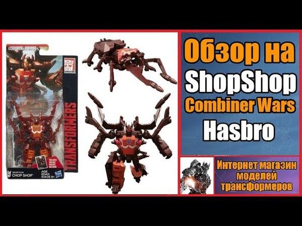 Обзор на ChopShop. Combiner Wars. Hasbro. ИНТЕРНЕТ МАГАЗИНю