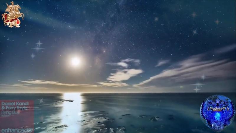 ♛♫♥Daniel Kandi Ferry Tayle - Flying Blue (Mix)♥♫♛