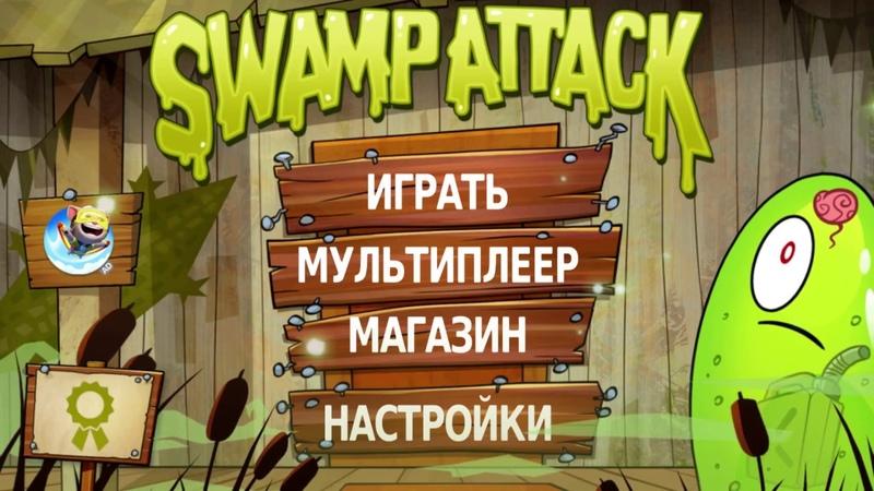 ➤Swamp Attack на андроид. Что творит Юлия! Игра атака на болоте. Игра на андроинд, мобильные игры.