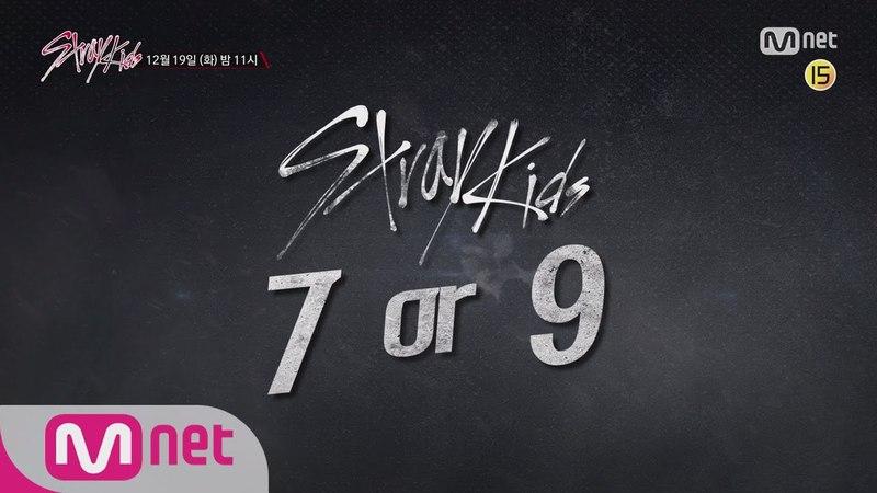 Stray Kids [최종회 예고] ′7 or 9′ 대망의 FINAL! 생방송 무대에서 증명하라! Stray Kids 171219 EP.10