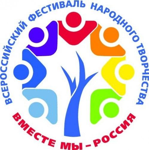 Вместе мы - Россия