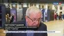 Новости на Россия 24 Уникальные экспонаты премии Grammy можно увидеть в Кремле