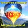 """Выездной тур на Алтай """"Путешествие в Ноосферу"""""""