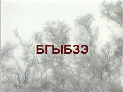 Авторское кино. Бгыбзэ (Beddua - Curse - Проклятие) 1997г