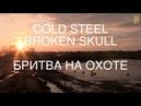 COLD STEEL Broken Skull бритва на охоте