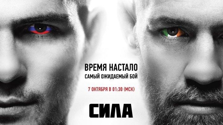 UFC229: Прямая трансляция (7 октября 🕜 01:30 ᴍsᴋ)