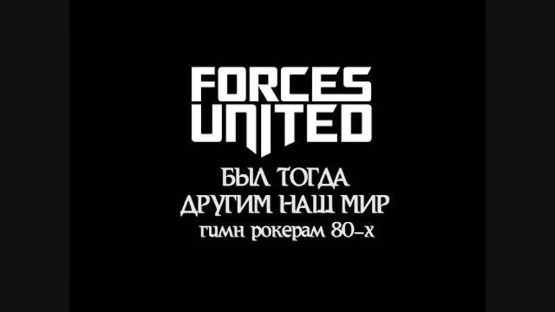 FORCES UNITED - ДЕТЯМ - БЫЛ ТОГДА ДРУГИМ НАШ МИР (Гимн рокерам 80 х)