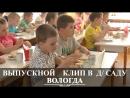 Вологда Выпускной в детском саду 100 Клип о выпускниках детского сада