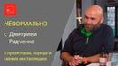 Неформально c Дмитрием Радченко (Panasonic). О проекторах, бороде и свежих инсталляциях