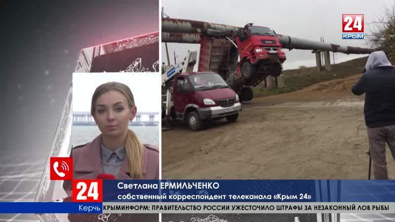 Ликвидация аварии в Керчи. Последние новости от нашего корреспондента Светланы Ермильченко