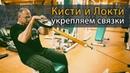 Как укрепить связки рук Укрепляем кисти и локти упражнениями из армрестлинга
