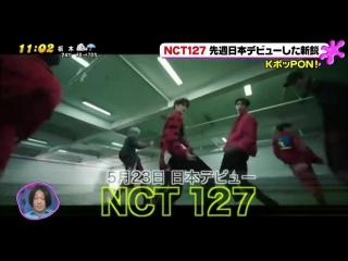 180530 NCT 127 @ PON!