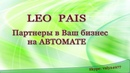 LEO PAYS Партнеры в Ваш бизнес на АВТОМАТЕ