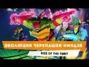 Эволюция Черепашек-ниндзя | Rise of the Teenage Mutant Ninja Turtles — Русский трейлер сериала [2018]