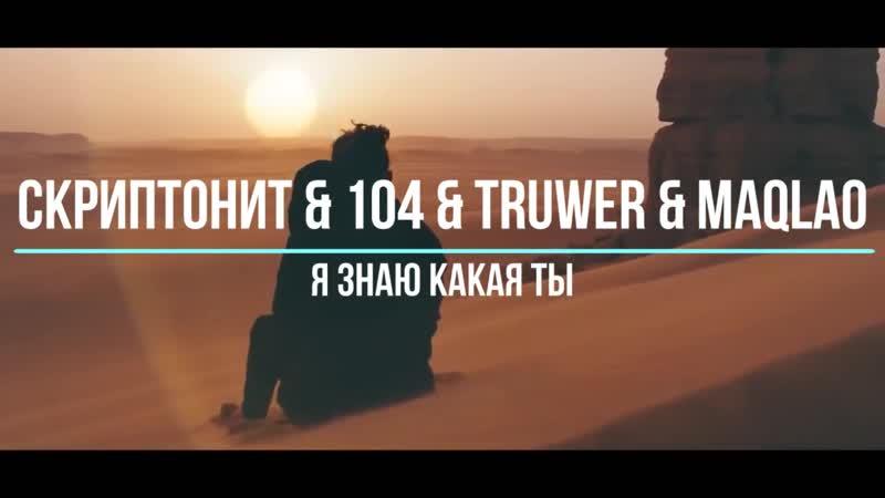 Скриптонит 104 Truwer Maqlao(JOKER SAM Remix)