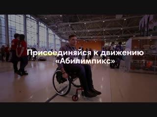 Софья Абилимпикс Волонтерство