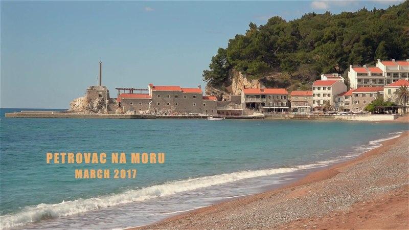 Петровац, Старый Бар, Черногория. Petrovac Na Moru, Stari Bar (Montenegro) - March 2017