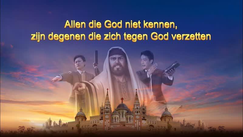 Gods Woord 'Allen die God niet kennen zijn degenen die zich tegen God verzetten' Nederlands