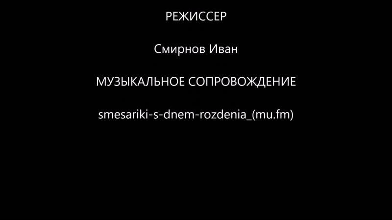 Смирнов И_Лицей 2А
