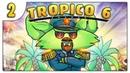 Зеленый Абузо Диктатор 02 Tropico 6 прохождение