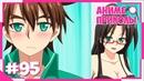 Аниме Приколы под музыку 95   Лучшие Смешные Моменты Из Аниме   Anime COUBS   Anime Jokes
