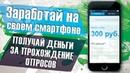 Как заработать в интернете без вложений / Мобильный заработок / Заработок на андроид
