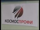 Школьники задали вопросы главе Роскосмоса