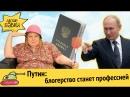 Путин: блогерство станет профессией | Google удалил яйцо