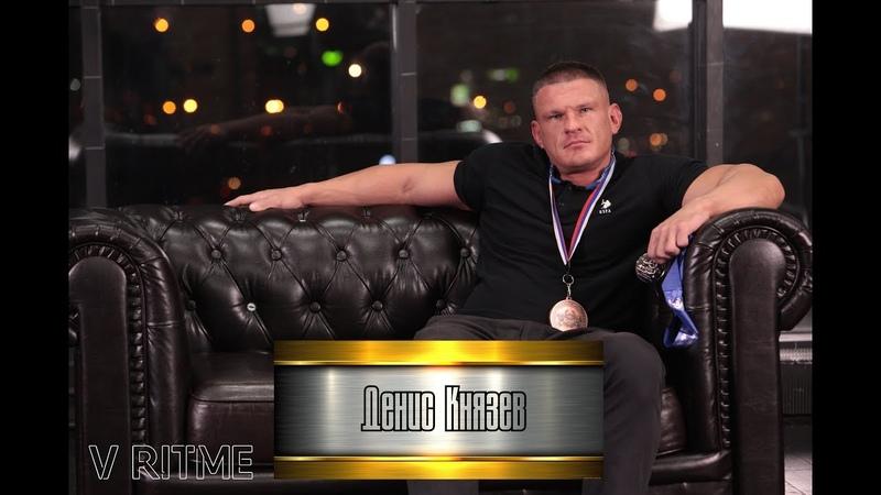Денис Князев TOP 3 Arnold Clasic Europe 2018. V Ritme.