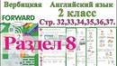 2 класс Урок раздел 8 Английский язык Forward Вербицкая ответы 1 часть стр 32 33 34 35 36 37