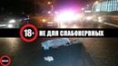 Жёсткие аварии 2 СЛЕПАЯ СМЕРТЬ!