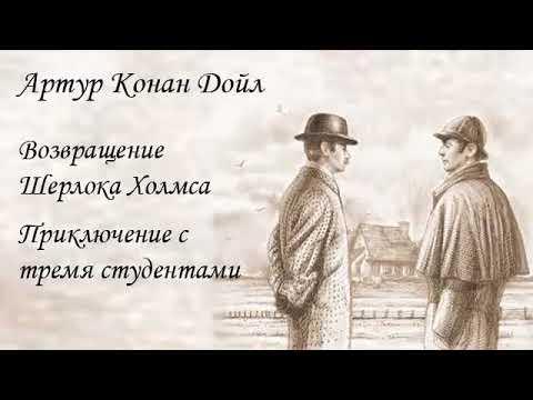 Артур Конан Дойл Приключение с тремя студентами входит в серию Возвращение Шерлока Холмса
