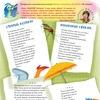 «КОСТЕР» журнал для школьников