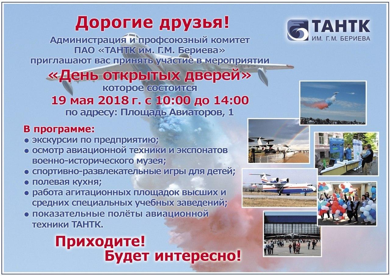 В Таганроге на ТАНТК им. Г.М. Бериева пройдет день открытых дверей