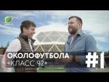 #ОколоФутбола #1 — «Класс 92» (в гостях — Михаил Скипский)