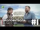 ОколоФутбола 1 — «Класс 92» в гостях — Михаил Скипский